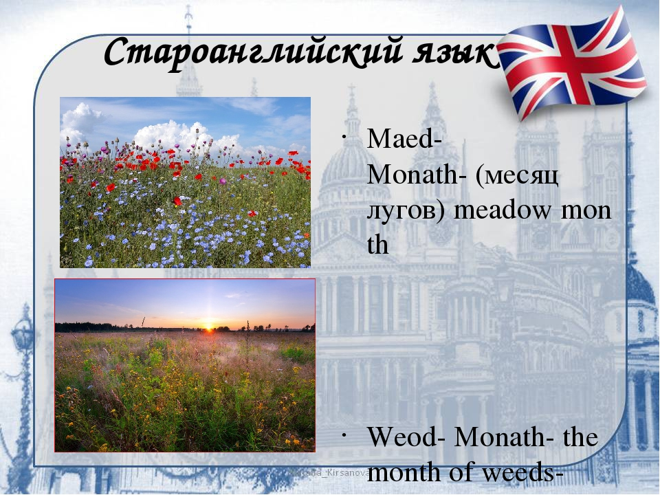 Староанглийский язык Maed-Monath-(месяц лугов)meadowmonth Weod-Monath-t...