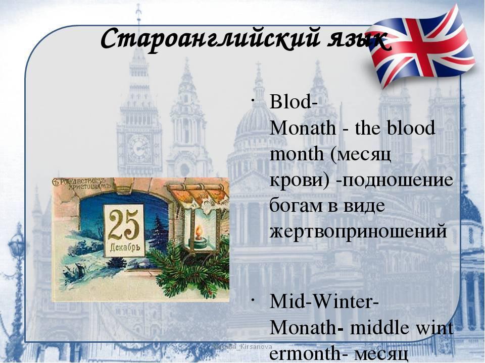 Староанглийский язык Blod-Monath-thebloodmonth(месяц крови) -подношение...