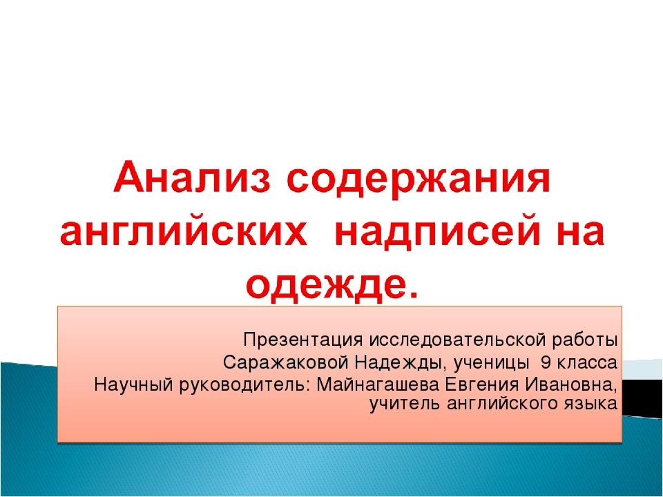 Презентация исследовательской работы Саражаковой Надежды, ученицы 9 класса Н...
