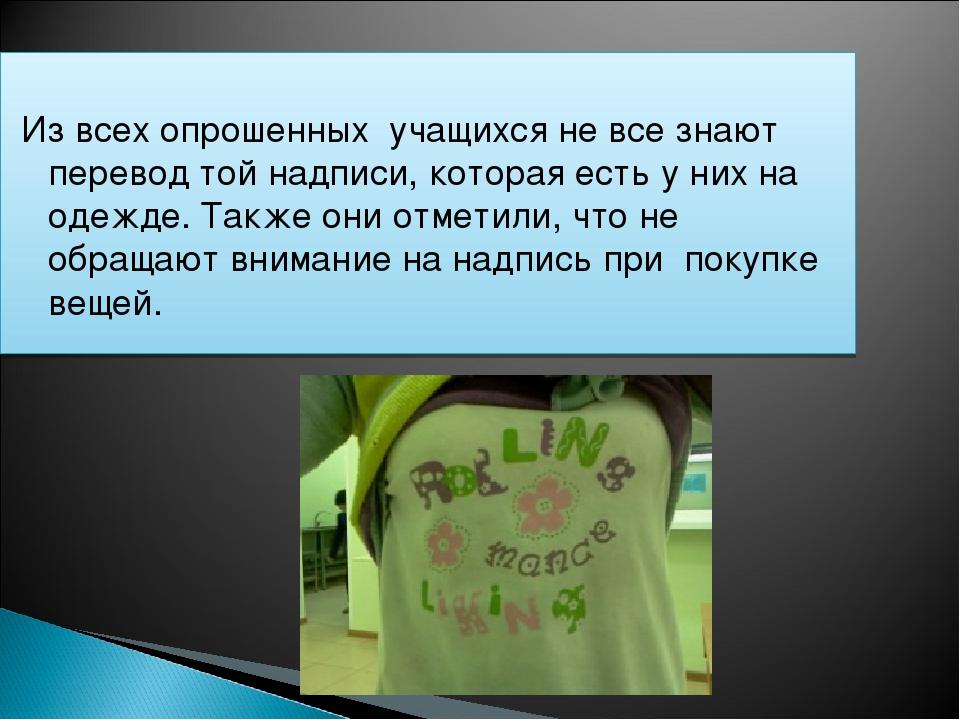 Из всех опрошенных учащихся не все знают перевод той надписи, которая есть у...