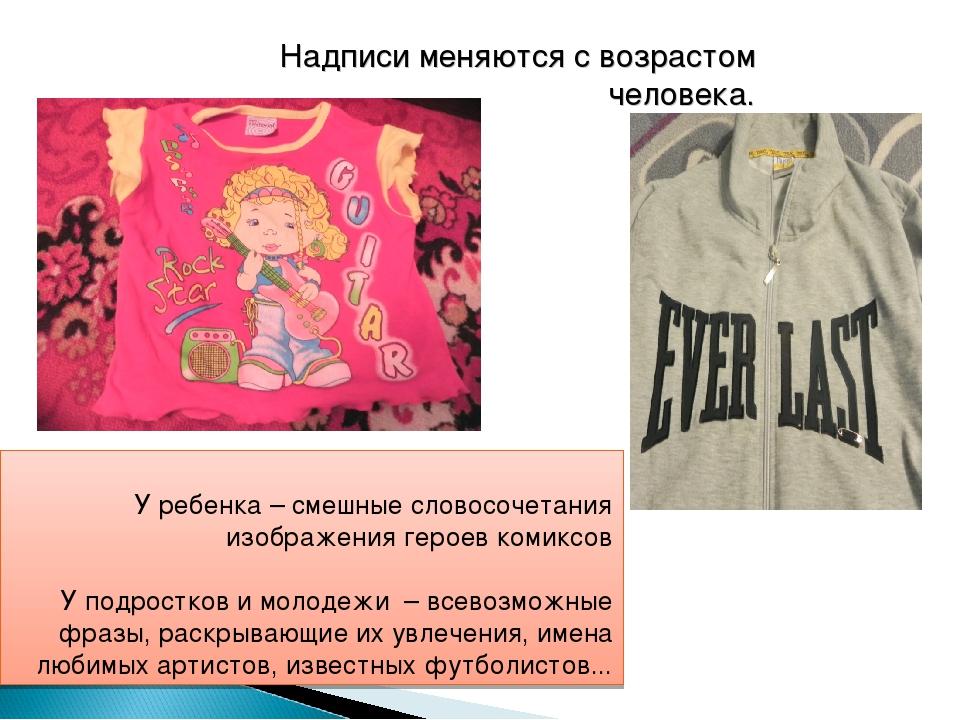 У ребенка – смешные словосочетания изображения героев комиксов У подростков...