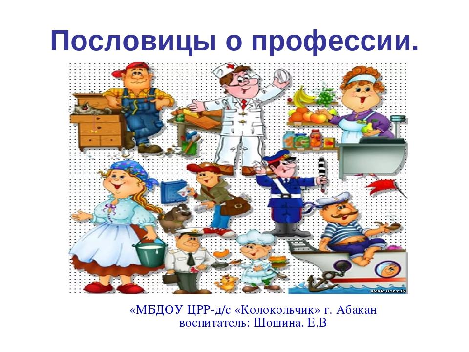 Пословицы о профессиях картинки