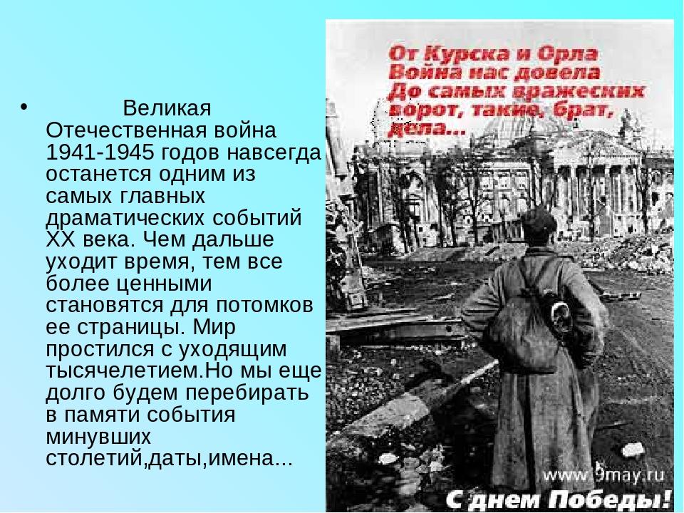 картинки о войне 1941-1945 для презентации сделать матрас