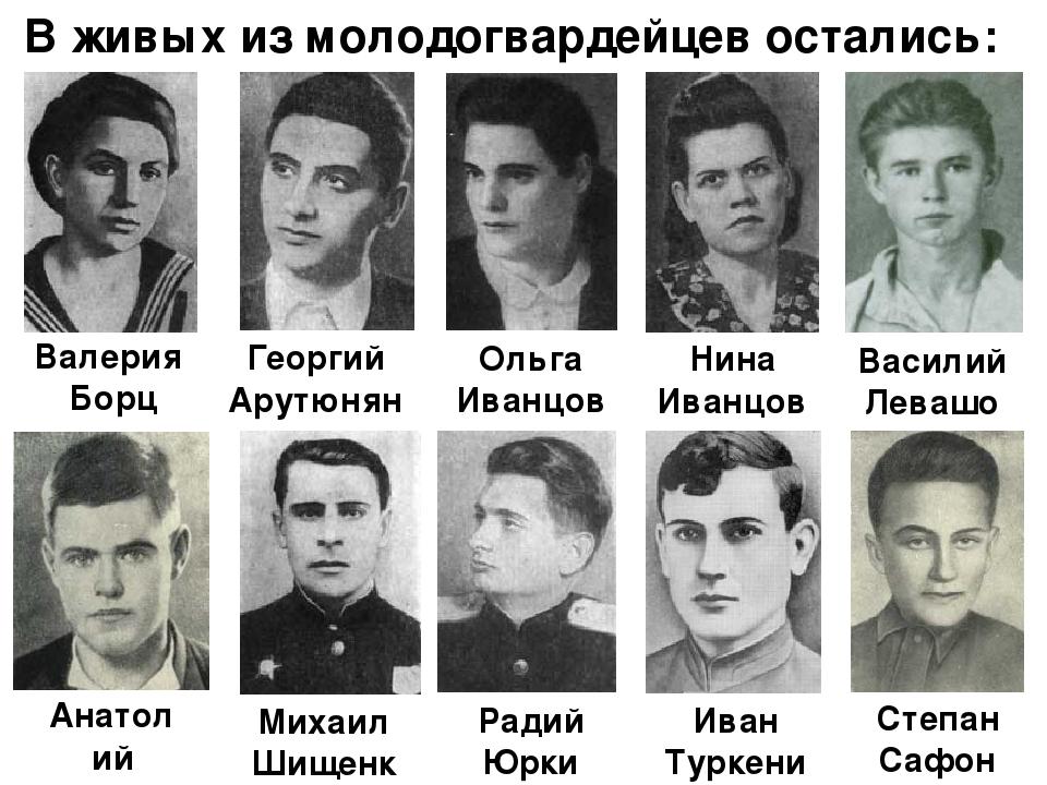 молодая гвардия биография фото берегам есть турбазы