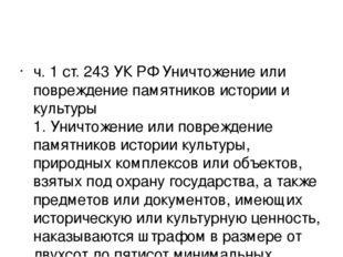 ч. 1 ст. 243 УК РФ Уничтожение или повреждение памятников истории и культуры