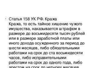 Статья 158 УК РФ. Кража Кража, то есть тайное хищение чужого имущества, нака