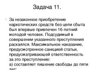 Задача 11. За незаконное приобретение наркотических средств без цели сбыта бы