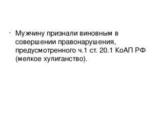 Мужчину признали виновным в совершении правонарушения, предусмотренного ч.1