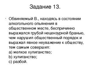 Задание 13. Обвиняемый В., находясь в состоянии алкогольного опьянения в обще