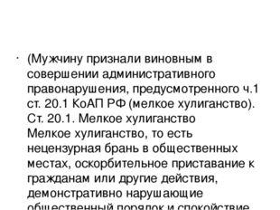 (Мужчину признали виновным в совершении административного правонарушения, пр