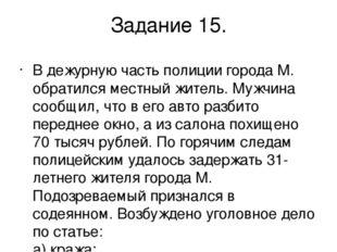 Задание 15. В дежурную часть полиции города М. обратился местный житель. Мужч