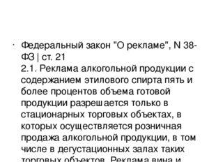 """Федеральный закон """"О рекламе"""", N 38-ФЗ   ст. 21 2.1. Реклама алкогольной про"""