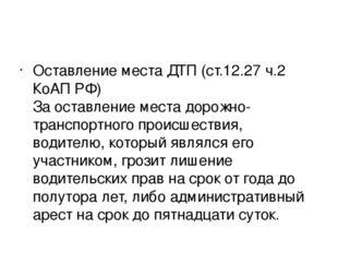 Оставление места ДТП (ст.12.27 ч.2 КоАП РФ) За оставление места дорожно-тра