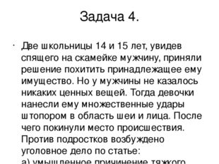 Задача 4. Две школьницы 14 и 15 лет, увидев спящего на скамейке мужчину, прин