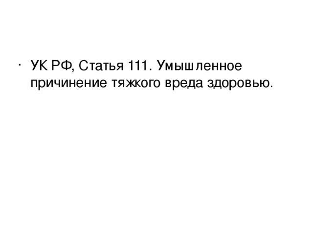 УК РФ, Статья 111. Умышленное причинение тяжкого вреда здоровью.