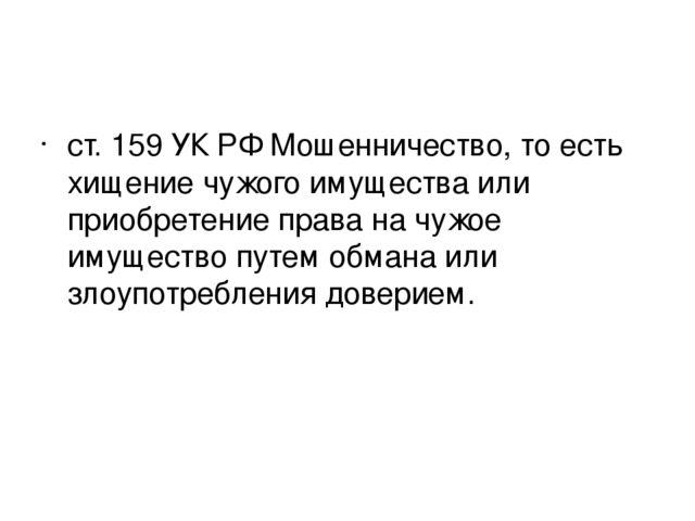 ст. 159 УК РФ Мошенничество, то есть хищение чужого имущества или приобретен...