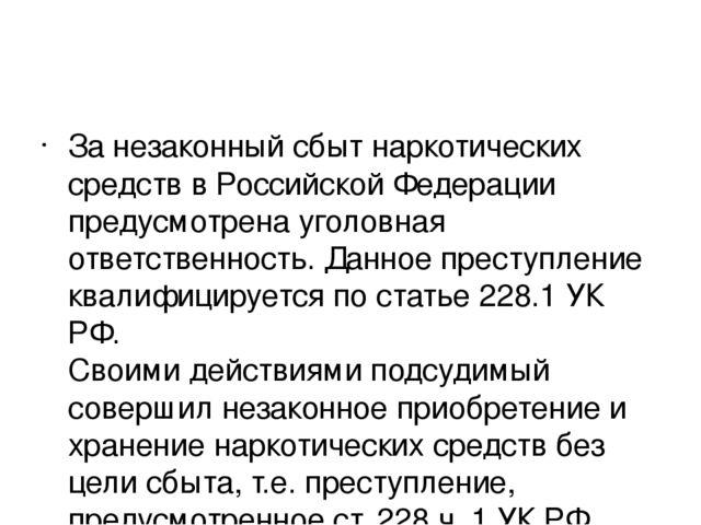 За незаконный сбыт наркотических средств в Российской Федерации предусмотрен...