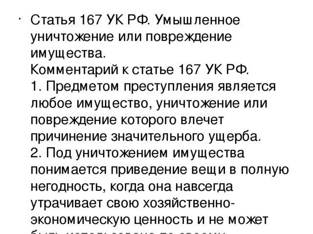 Статья 167 УК РФ. Умышленное уничтожение или повреждение имущества. Коммента...