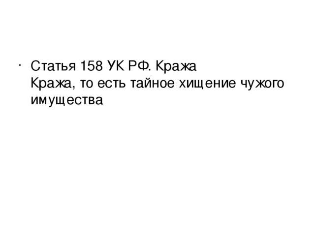 Статья 158 УК РФ. Кража Кража, то есть тайное хищение чужого имущества