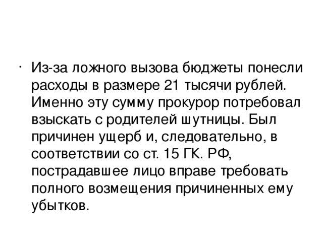 Из-за ложного вызова бюджеты понесли расходы в размере 21 тысячи рублей. Име...