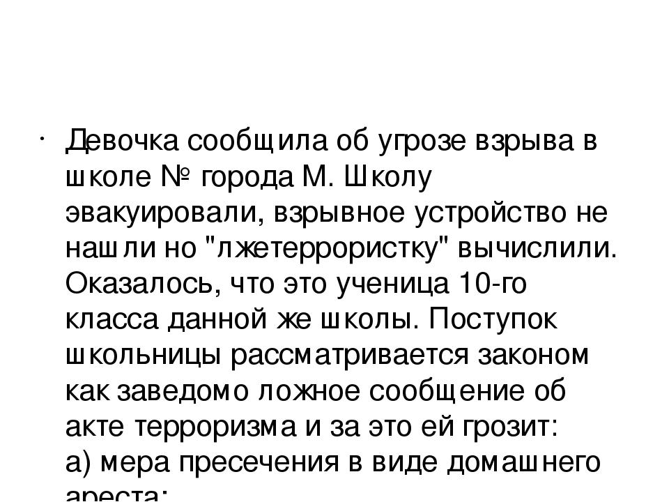 Девочка сообщила об угрозе взрыва в школе № города М. Школу эвакуировали, вз...