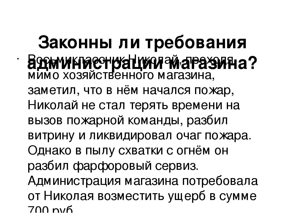 Законны ли требования администрации магазина? Восьмиклассник Николай, проход...