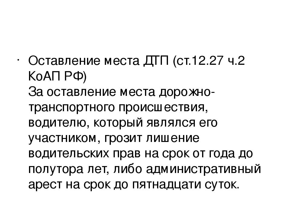 Оставление места ДТП (ст.12.27 ч.2 КоАП РФ) За оставление места дорожно-тра...