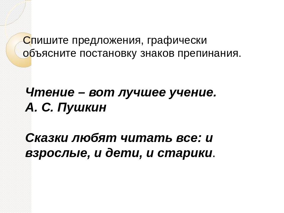 Чтение – вот лучшее учение. А. С. Пушкин Сказки любят читать все: и взрослые,...