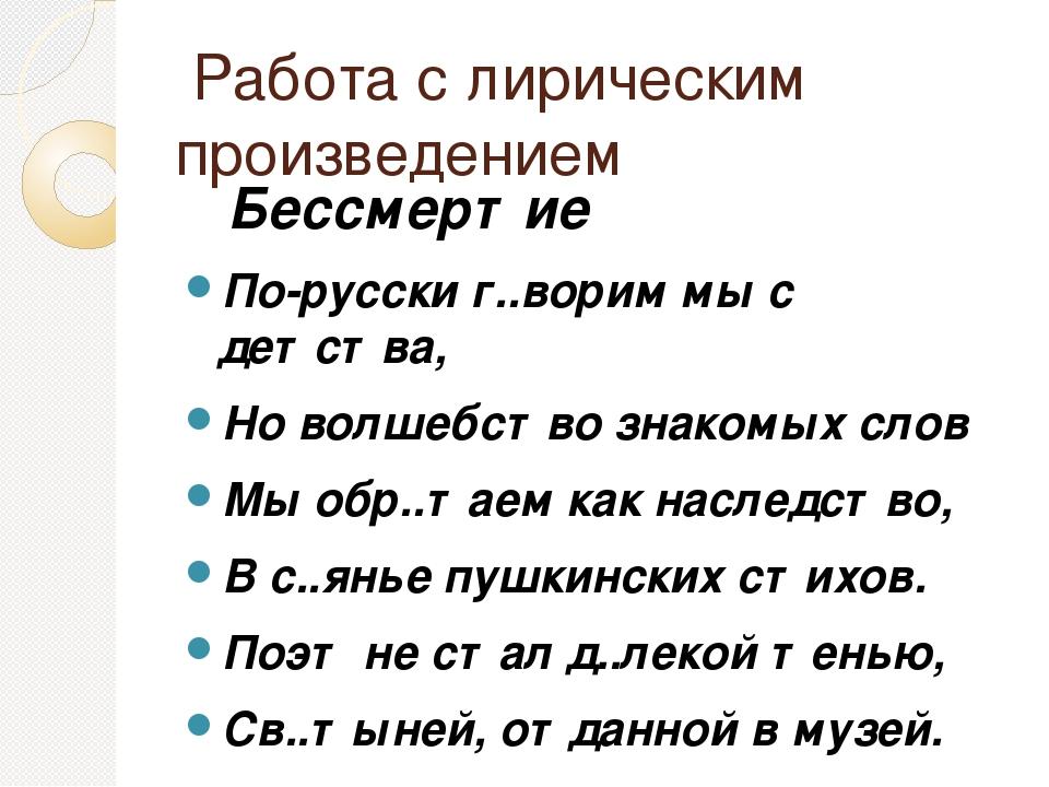 Работа с лирическим произведением Бессмертие По-русски г..ворим мы с детств...