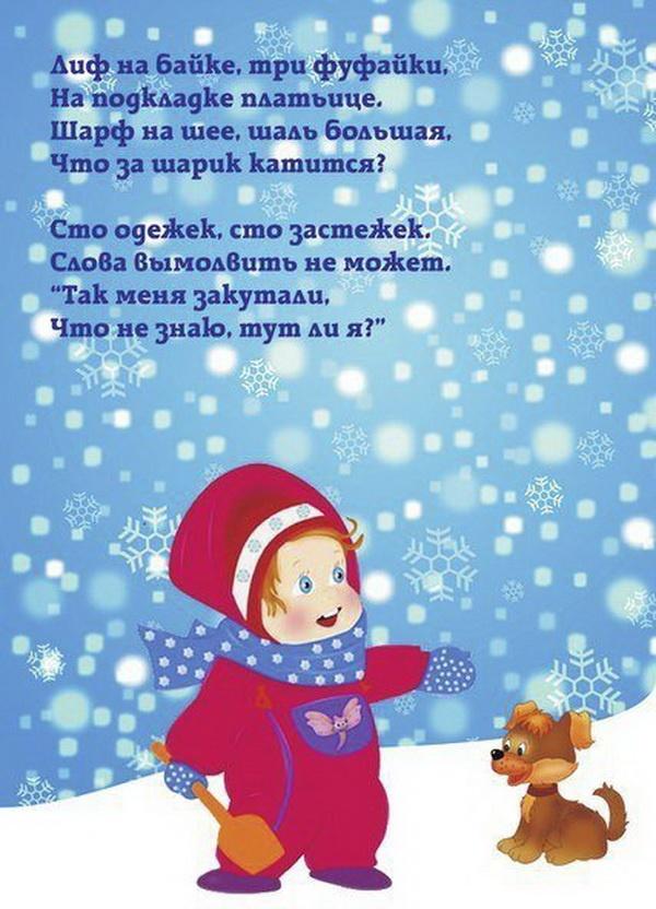 Картинки про, стихи в картинках о зиме для детского сада
