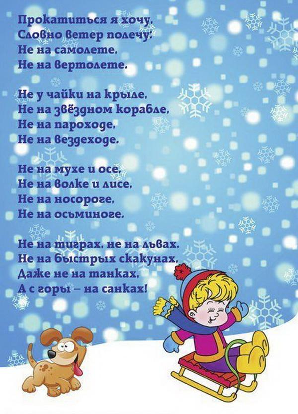 Стих ребенку 6 лет про зиму