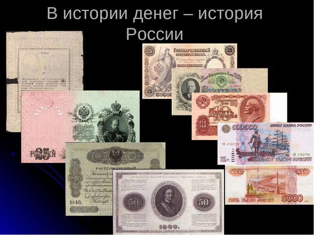 Появление денег в россии 10 рублей универсиада казань