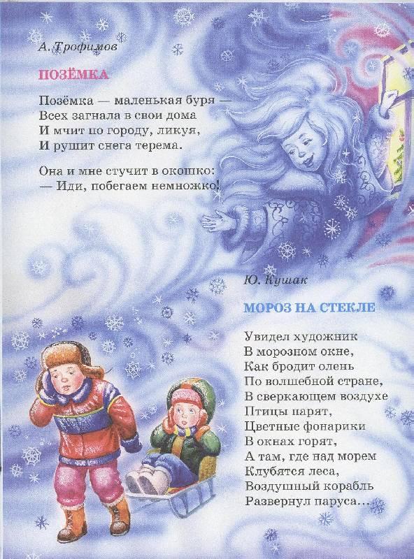 Стихи о зиме картинки, днем рождения