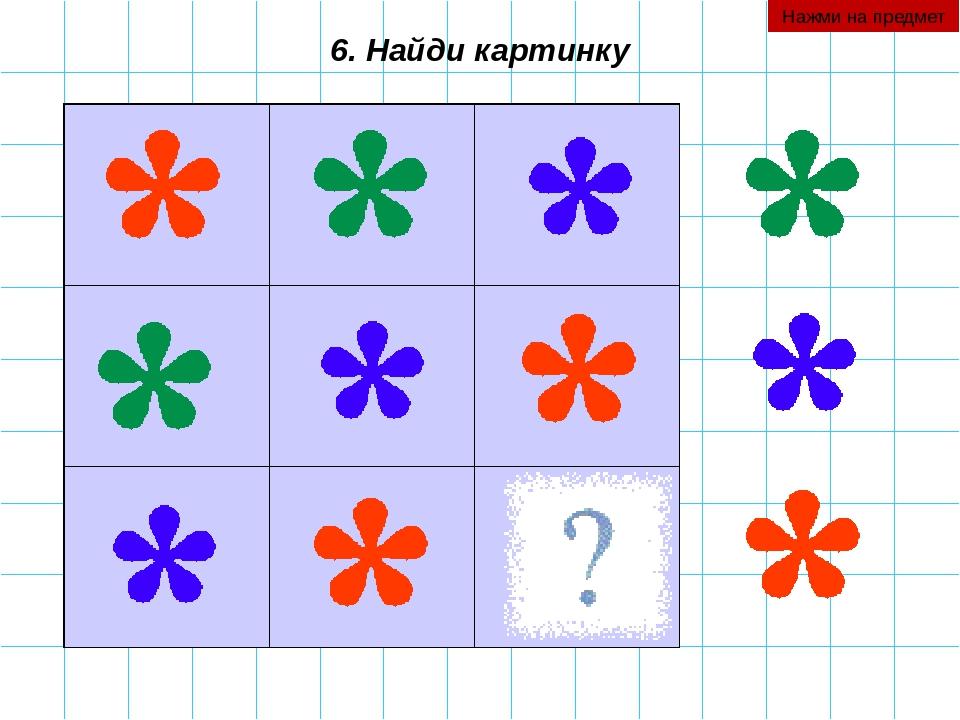 финалом одинаковые картинки для сравнения чёрную метку используйте