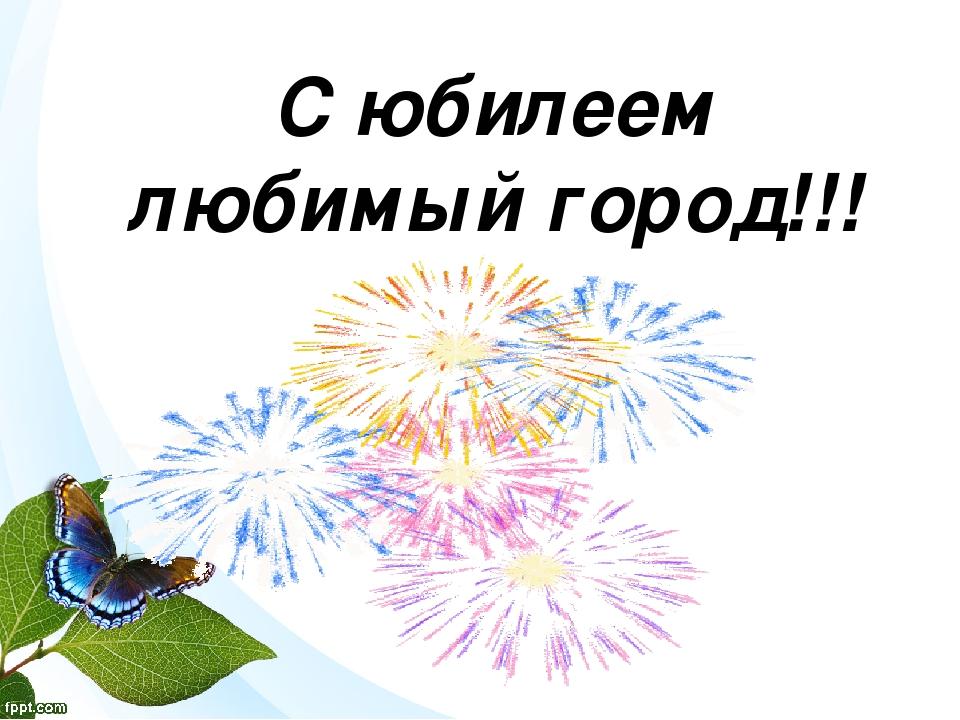Открытка с юбилеем любимый город, наступающим новый год