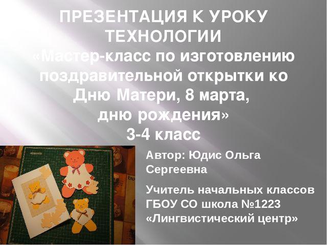 Урок по изо открытка маме презентация, раскраска днем