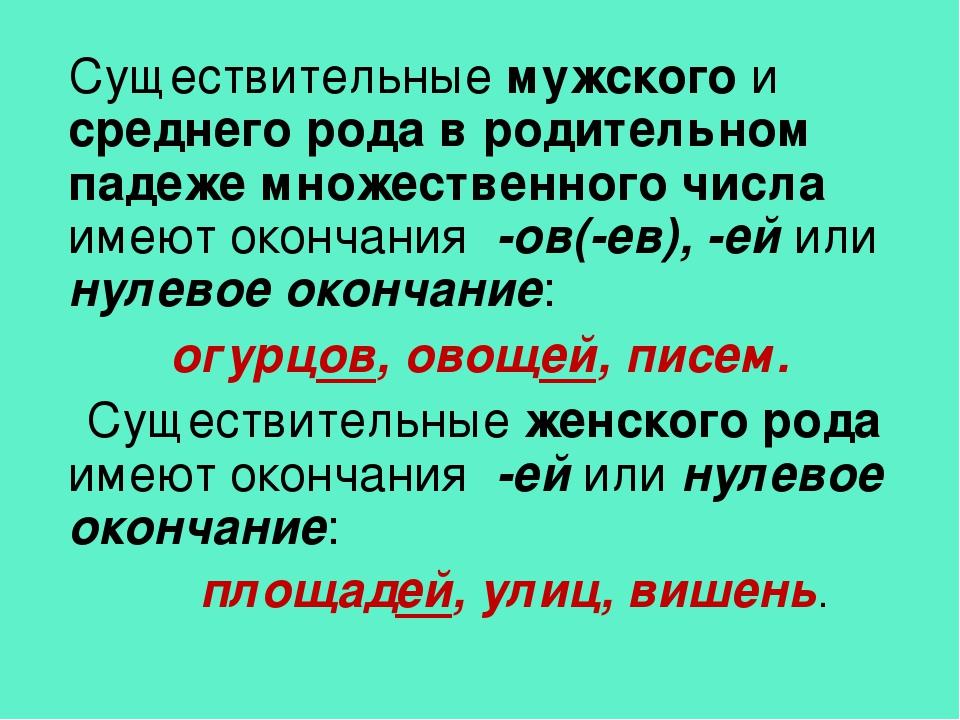 okonchanie-muzhskoy-rod-mnozhestvennoe-chislo