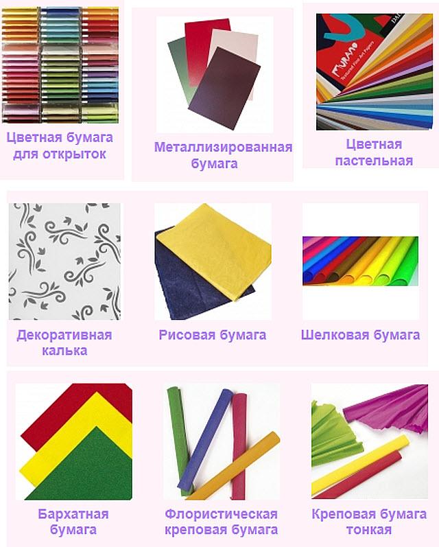 Виды цветной бумаги какие бывают