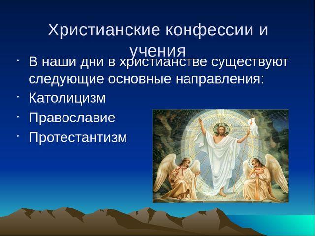Религии мира презентация по географии 10-11 класс