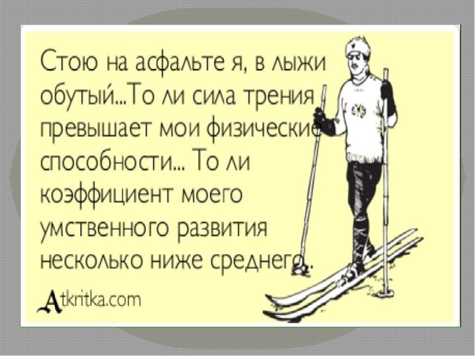 В лыжи обутый стих