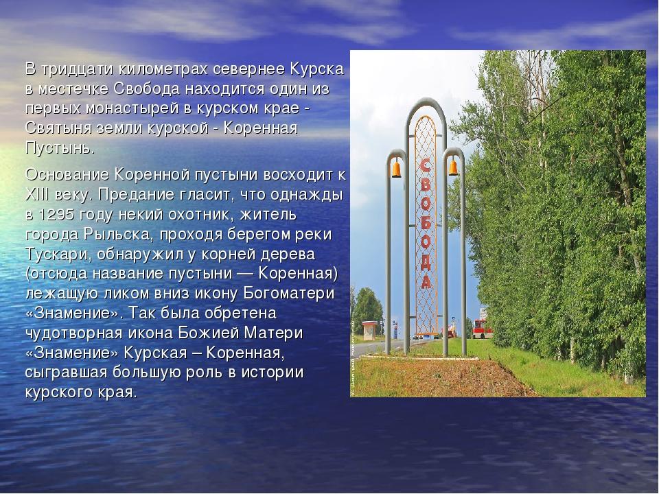 Доклад на тему коренная пустынь духовный символ россии 9530