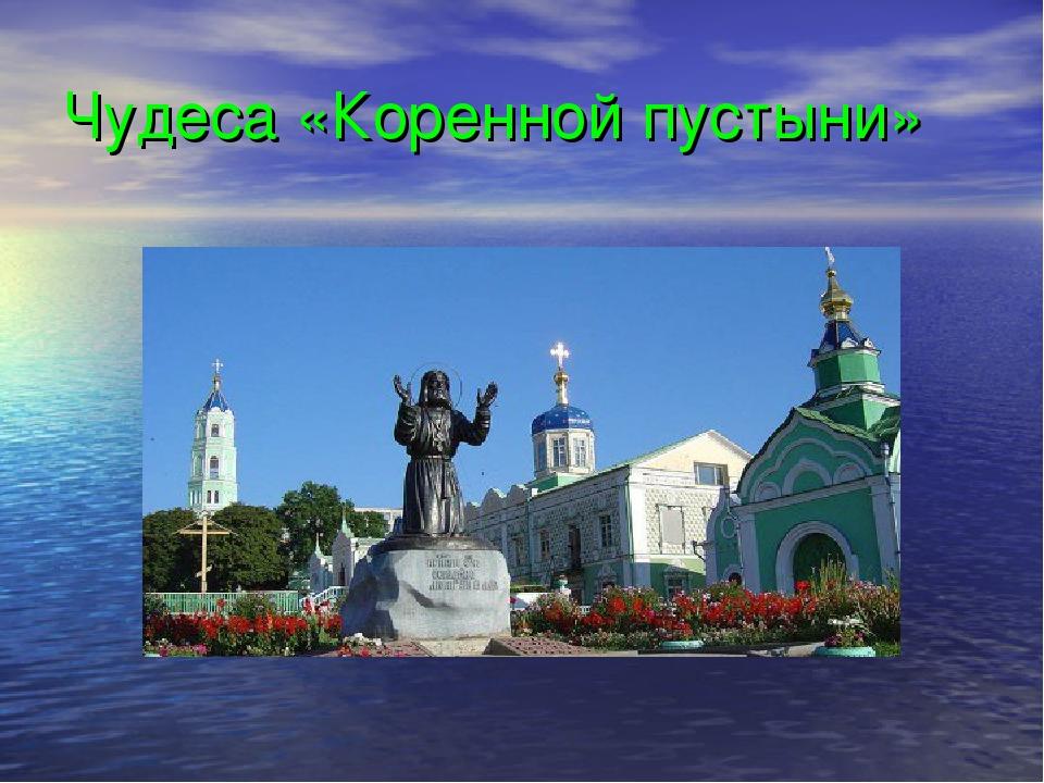 Доклад на тему коренная пустынь духовный символ россии 8231