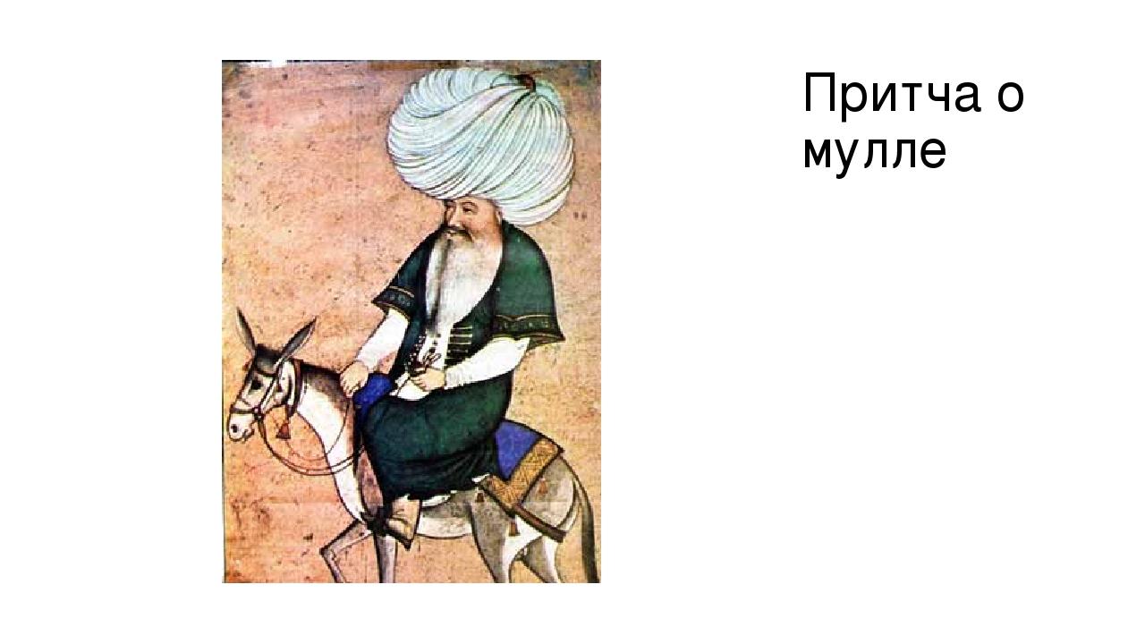 Притча о мулле Один мулла хвастался, что с любым человеком без слов найдёт об...