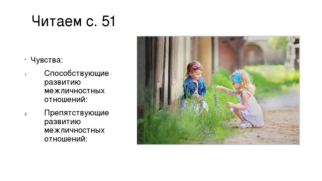 Читаем с. 51 Чувства: Способствующие развитию межличностных отношений: Препят...