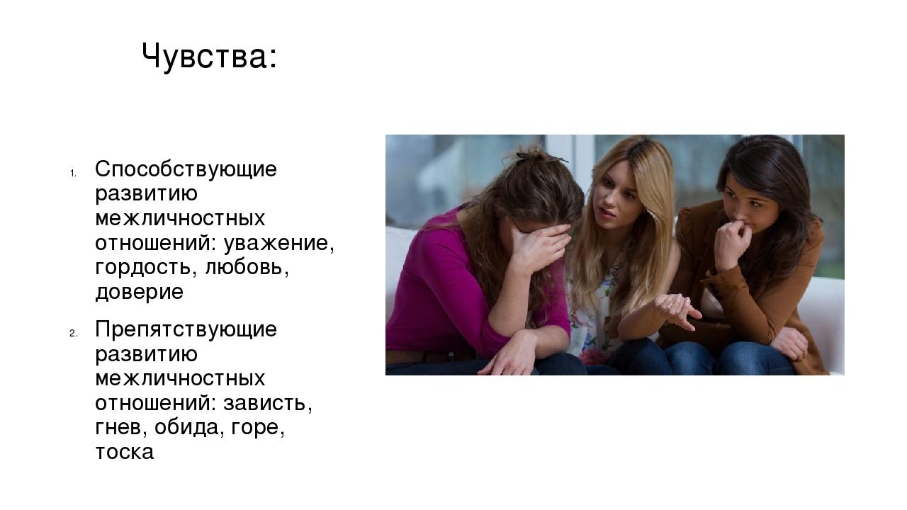 Чувства: Способствующие развитию межличностных отношений: уважение, гордость,...