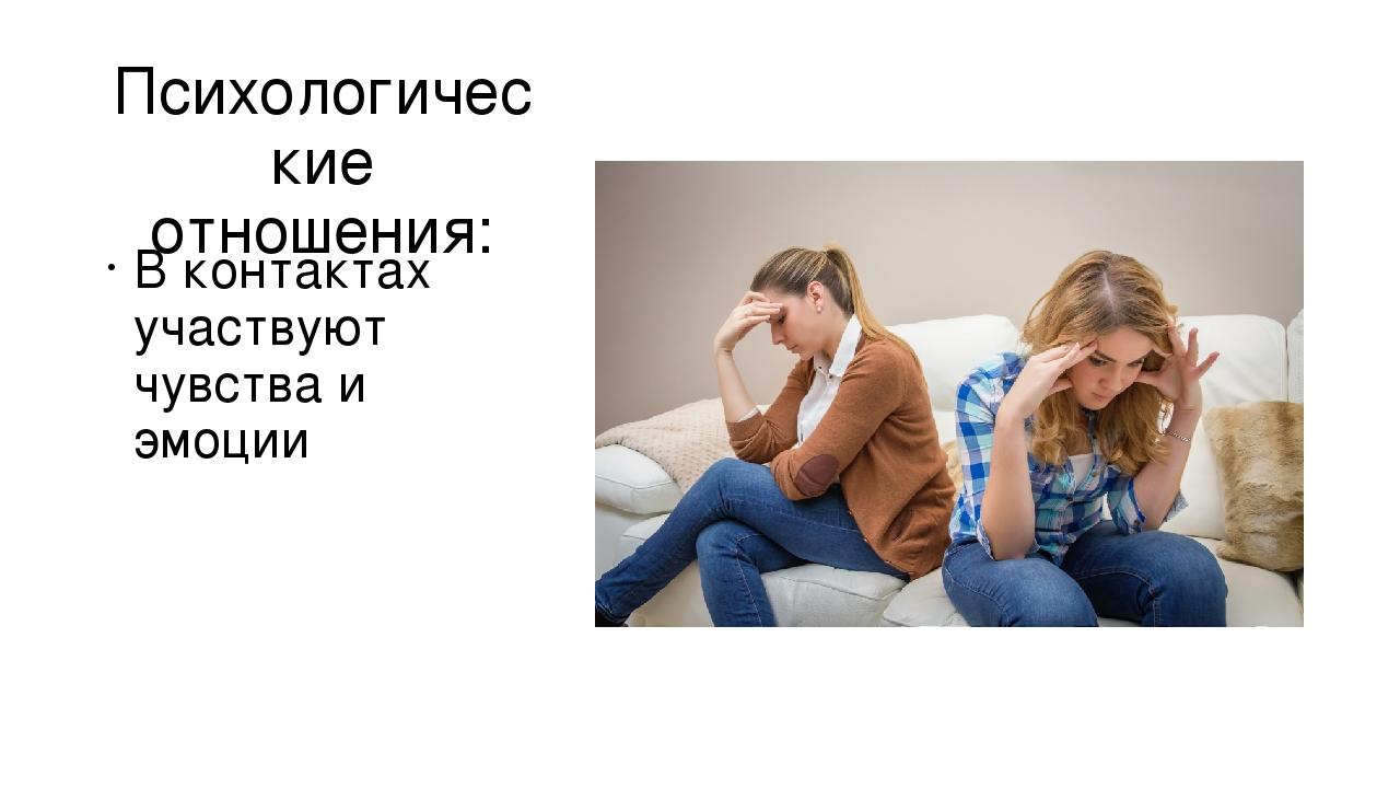 Психологические отношения: В контактах участвуют чувства и эмоции