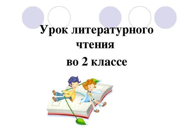 Уроки чтения 2 класс пнш