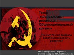 Ленин (Ульянов) Владимир Ильич (1870–1924) Родился всемье инспектора народн