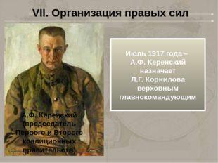 VII. Организация правых сил А.Ф. Керенский (председатель Первого и Второго ко