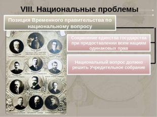 VIII. Национальные проблемы Позиция Временного правительства по национальному